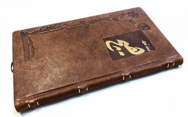 İmge Sahaf / Hiç – Neyzenin Teranesi – Neyzen Tevfik – OSMANLICA 1919 BASKI MEŞİN CİLDİNDE